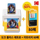 코닥 도크 2 포토프린터 + 카트리지 80매 번들