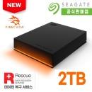 FireCuda Gaming 외장하드 2TB + 데이터복구+3년 보증