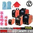 웰즈 초경량 미니 아크 인버터 용접기 WWM-230