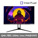 IPQ2740 27인치 평면형 QHD 리얼165Hz 게이밍 모니터