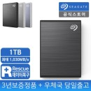 외장SSD 1TB 블랙 FAST One Touch SSD +데이터복구+