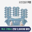 퓨어네이비 무민에디션 아기물티슈 캡형 64+8매X15팩