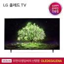 LG 올레드 OLED TV OLED65A1ENA 163cm 스탠드형