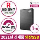 FAST One Touch SSD + 데이터복구 블랙 1TB 외장SSD