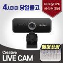 크리에이티브 Live Cam Sync 1080p 방송 인강용 웹캠