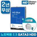 WD 노트북용 하드디스크 BLUE SATA3 2.5 WD20SPZX 2TB
