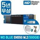 WD BLUE SN550 M.2 NVMe SSD 500GB 사은품 증정