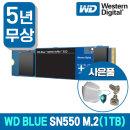 WD BLUE SN550 M.2 NVMe SSD 1TB 사은품 증정
