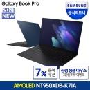 갤럭시북 프로 NT950XDB-K71A 특가176만+3종GIFT