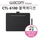 와콤타블렛 인튜어스중형 CTL-6100 /합정점