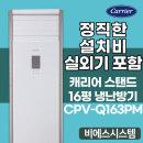 캐리어/CPV-Q163PM 16평 냉난방기 기본설치포함