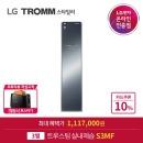 LG판매점(JS) 트롬 스타일러 S3MF 3벌+바지1벌
