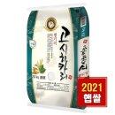(현대농산) 2021년 햅쌀 고시히카리 경기미20kg