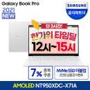 갤럭시북 프로 NT950XDC-X71A 단3시간182만+SSD512증정
