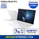 갤럭시북 프로 NT950XDC-X71A 특가192만+2종GIFT
