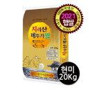 명가미곡   2021년 햅쌀 지리산메뚜기쌀 현미20Kg/직도정/박스포장/무료배송