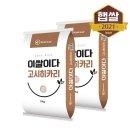 (이쌀이다)  2021년산  이쌀이다 고시히카리 20kg/상등급/10kgx2포/박스포장