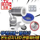 LED 온도감지 관절 워터탭 수도꼭지 세면대 본품+필터