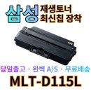 삼성전자 MLT-D115L 재생토너 검정 반납X /최신칩장착
