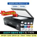 SL-T1670 정품무한 컬러 잉크젯복합기 잉크포함-PT