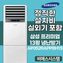 삼성/AP052RAPPBH1S 인버터냉난방기 13평 기본설치포함