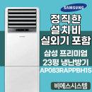 삼성/AP083RAPPBH1S 23평 냉난방기 기본설치포함 BS