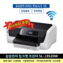 잉크젯프린터 SL-J3520W 잉크포함 인쇄만 PT