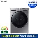 삼성 그랑데 WF24T8000KP 24kg 드럼세탁기 대용량