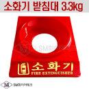 소화기 받침대 3.3kg 내구성 강한 PE 재질