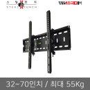 WS-406T 브라켓 / 32~70인치 / 최대 55Kg