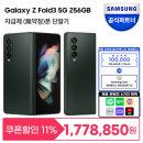 삼성전자 갤럭시Z폴드3 256GB 자급제폰 SM-F926N 그린