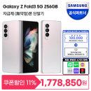 삼성전자 갤럭시Z폴드3 256GB 자급제폰 SM-F926N 실버