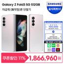 삼성전자 갤럭시Z폴드3 512GB 자급제폰 SM-F926N 실버