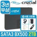 마이크론 크루셜 BX500 SSD SATA3 2TB 무선마우스외3종