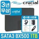 마이크론 크루셜 BX500 SSD SATA3 1TB 무선마우스외3종