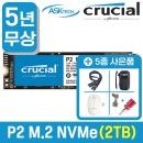 마이크론 크루셜 P2 M.2 NVMe SSD 2TB 무선마우스외3종