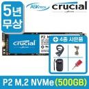 마이크론 크루셜 P2 M.2 NVMe SSD 500GB 아스크텍