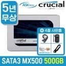 마이크론 MX500 SSD SATA3 500GB 크루셜 5년보증