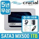 마이크론 MX500 SSD SATA3 1TB 무선마우스외 3종사은품