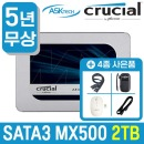 마이크론 MX500 SSD SATA3 2TB 무선마우스외 3종사은품