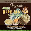 초록한입 국내산 유기농 농산물 맘스 이유식 키트