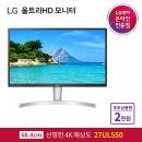 LG 27UL550 4K모니터 4K HDR 피벗 화이트모니터