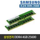 삼성전자 DDR4 4G PC4-25600 메모리 램4기가 RAM 정품