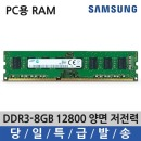 PC 삼성 메모리 램 DDR3 8G 12800 양면 저전력