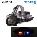 XHP100 LED 충전식 줌 랜턴 해루질 헤드랜턴 7200루멘