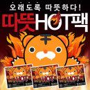 따뜻 손난로 군용 미니 대용량 발핫팩 /13시간 지속