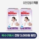 맥스드라이 팬티 3단계 여아 58매 2팩 2021 신제품