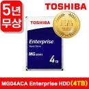 도시바 기업용 Enterprise HDD SATA3 3.5 4TB 하드