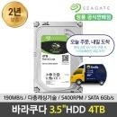 씨게이트 바라쿠다 데스크탑 HDD 4TB ST4000DM004