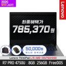 ThinkPad L15 20U7S01000 R7 PRO/8G/256G/FD/재고보유